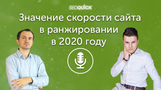 Значение скорости сайта в ранжировании в 2021 году (в гостях Иван Палий) | Урок #329