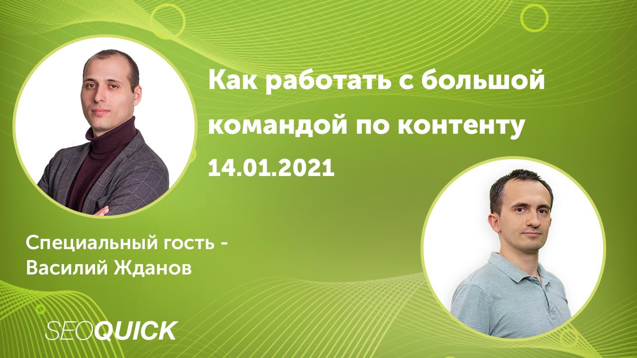 Как работать с большой командой по контенту - Вебинар с Василием Ждановым