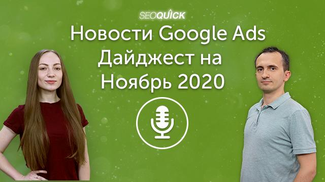 Новости Google Ads: Дайджест на Ноябрь 2020 | Урок #348