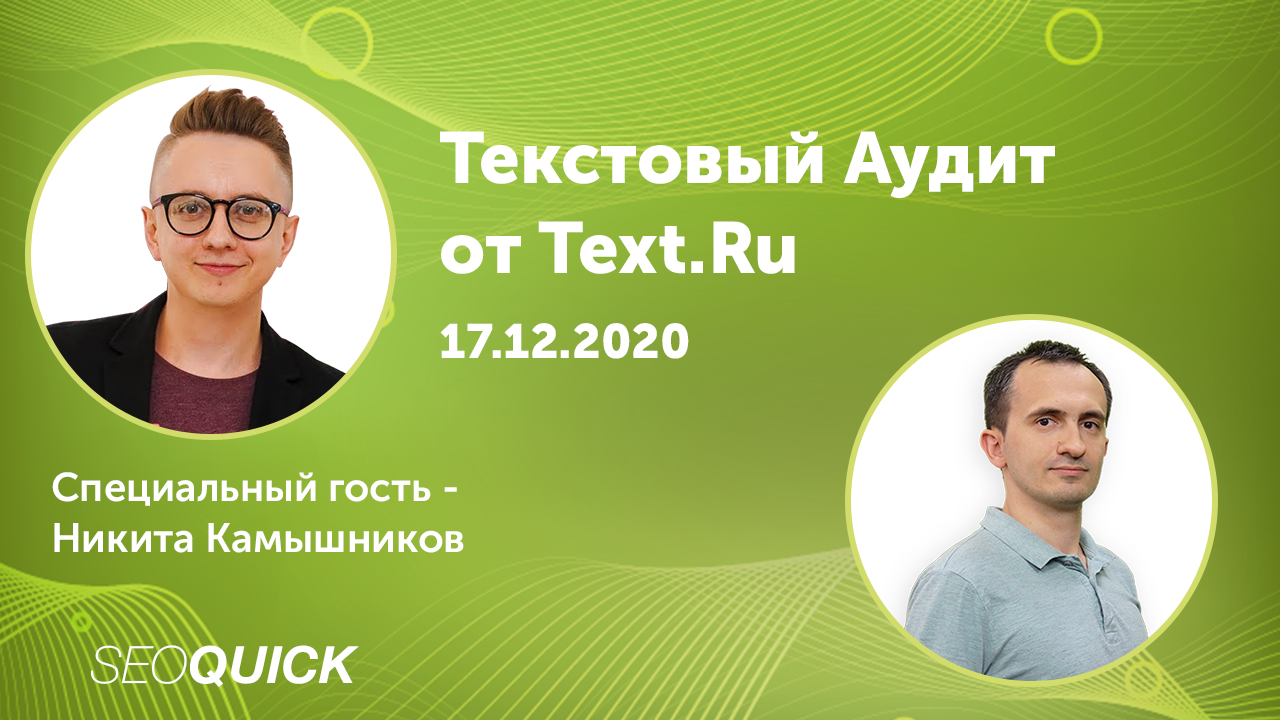 Текстовый Аудит от Text.Ru - Вебинар с Никитой Камышниковым