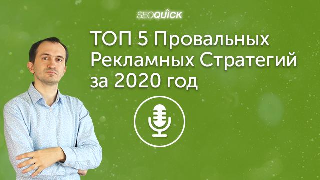 ТОП 5 Провальных Рекламных Стратегий за 2021 год | Урок #357