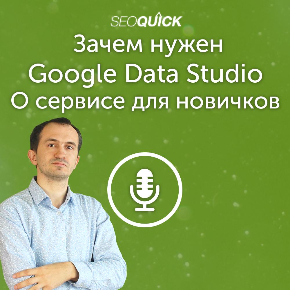 Зачем нужен Google Data Studio - О сервисе для новичков