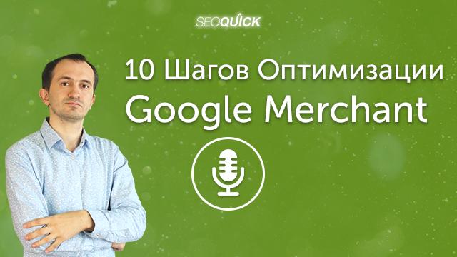 10 Шагов Оптимизации Google Merchant (Чеклист) | Урок #371