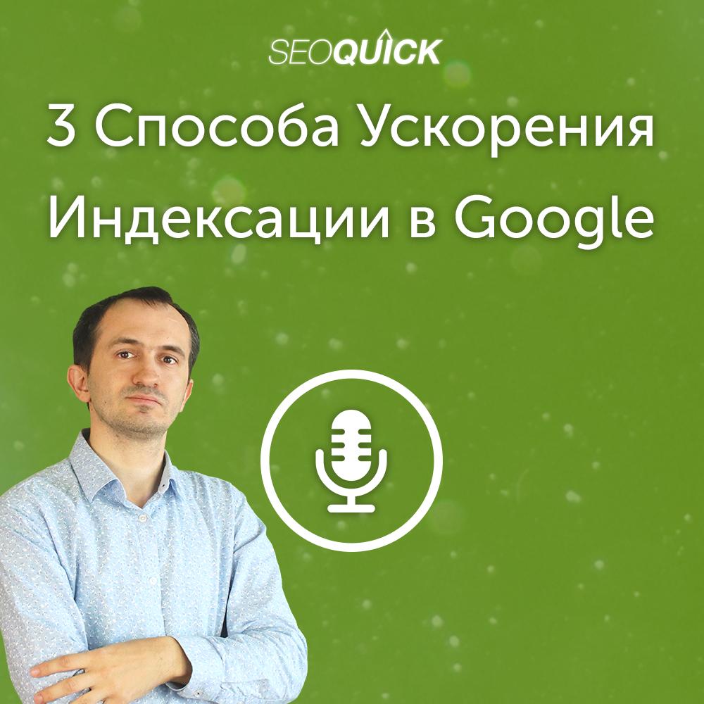 3 Способа Ускорения Индексации в Google в 2021