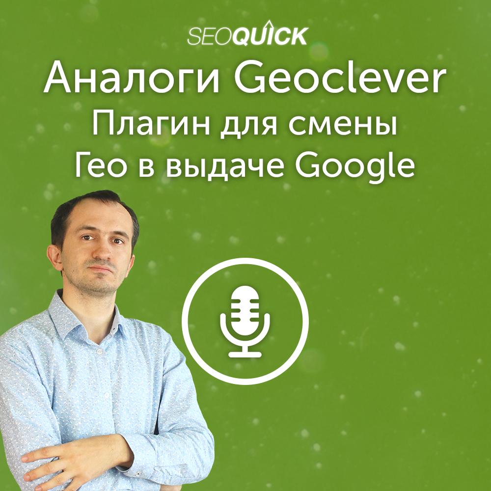 Аналоги Geoclever - Плагин для смены Гео в выдаче Google