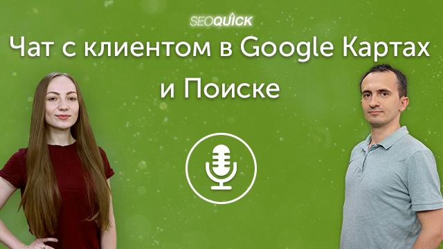 Чат с клиентом в Google Картах и Поиске | Урок #380