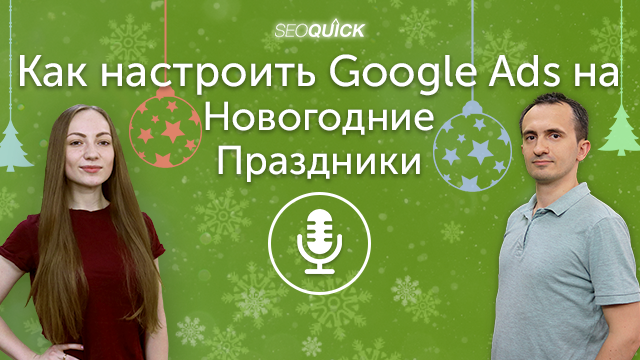 Как настроить Google Ads на Новогодние Праздники | Урок #382