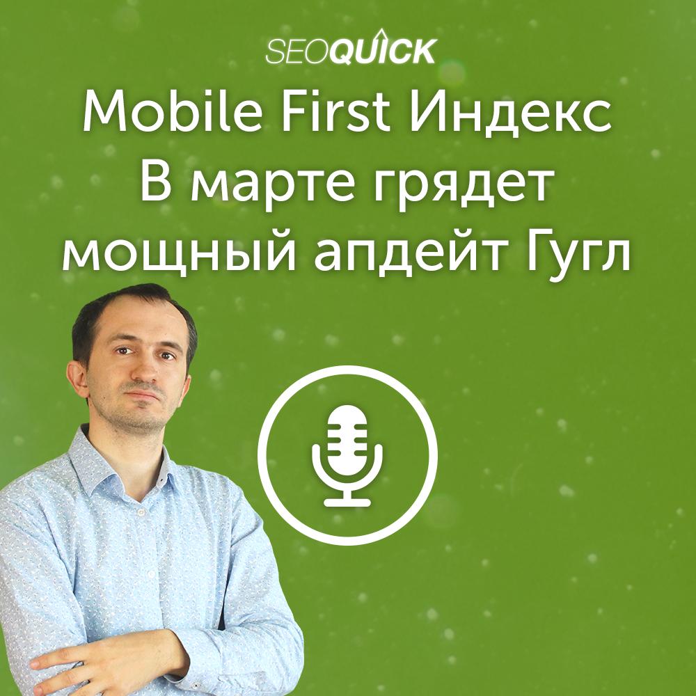 Mobile First Индекс - В марте грядет мощный апдейт Гугл