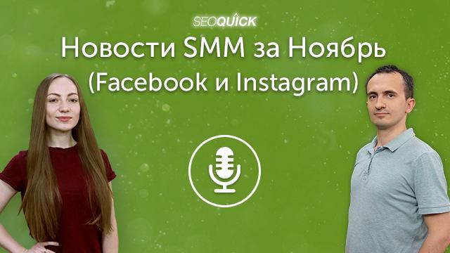 Новости SMM за Ноябрь 2020 (Facebook и Instagram) | Урок #379