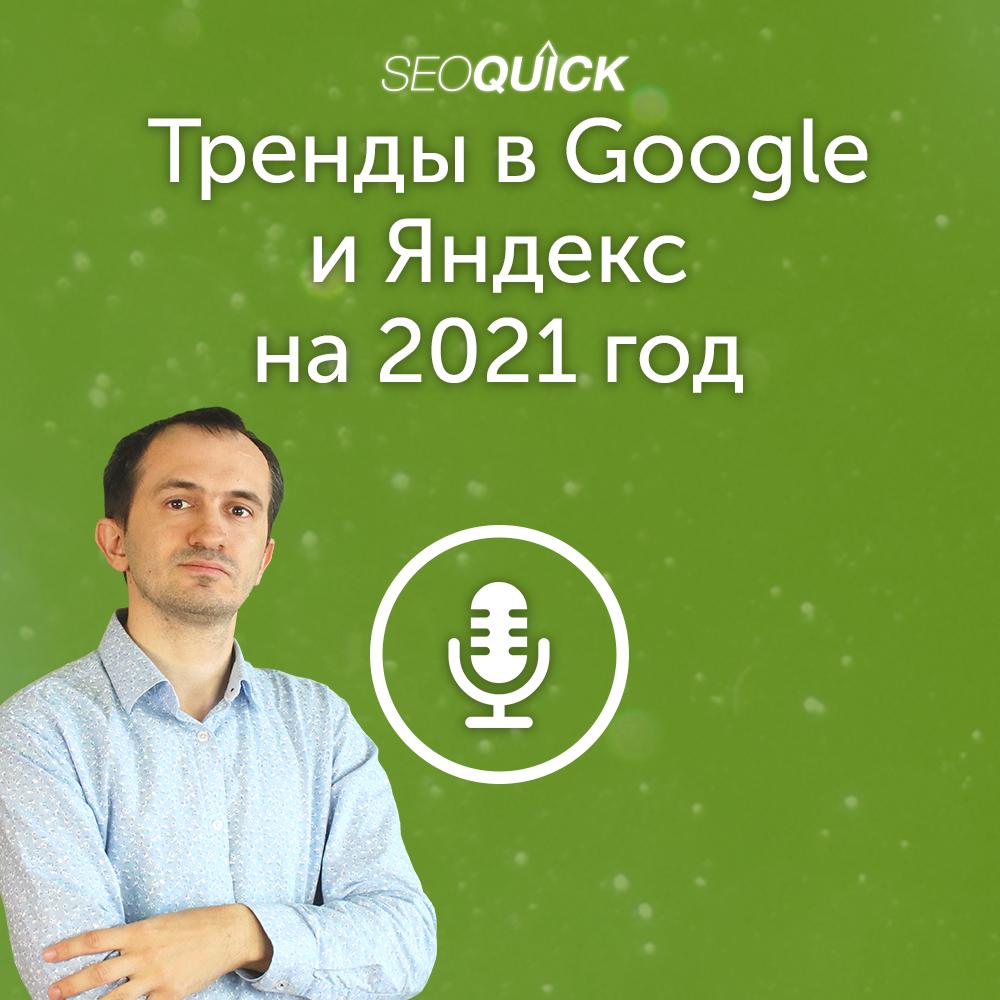 Тренды в Google и Яндекс на 2021 год (Краткий обзор вебинара Дмитрия Севальнева)