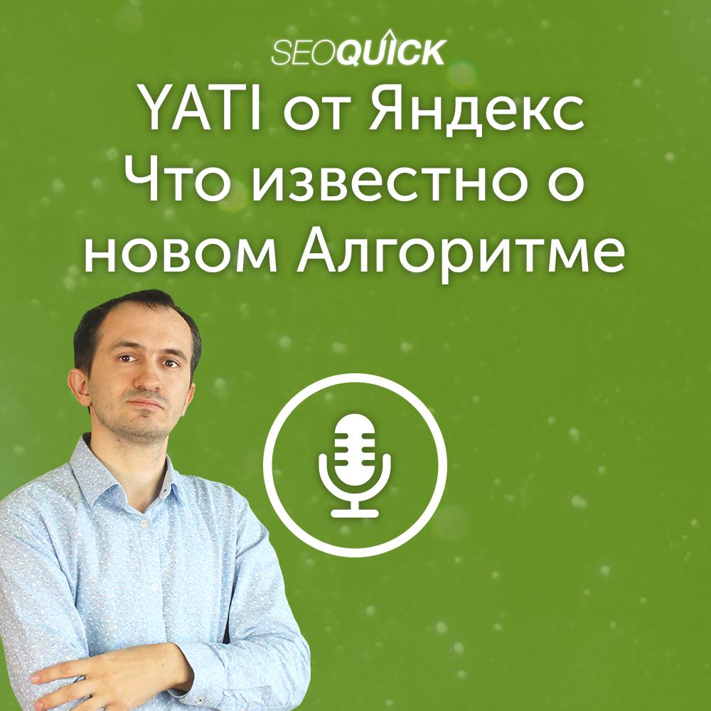 YATI от Яндекс. Что известно о новом Алгоритме