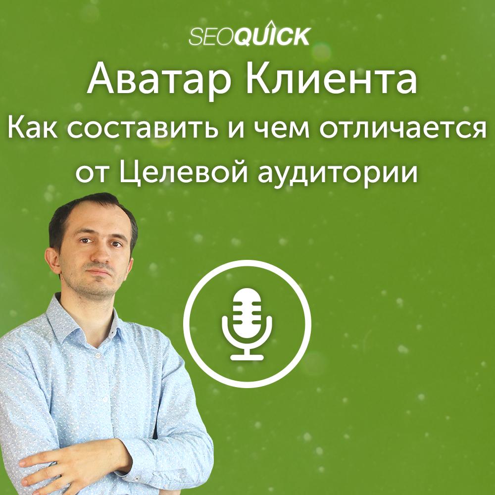 Аватар Клиента - Как составить и чем отличается от Целевой аудитории