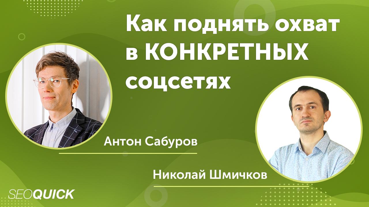 Как поднять охват в КОНКРЕТНЫХ соцсетях - Вебинар с Антоном Сабуровым