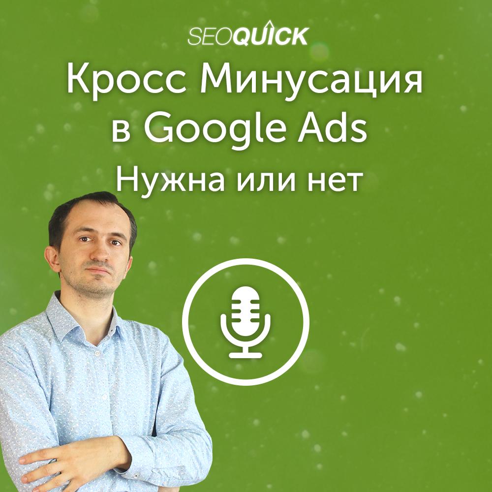 Кросс Минусация в Google Ads - Нужна или нет