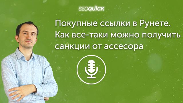 Покупные ссылки в Рунете. Как все-таки можно получить санкции от ассесора | Урок #406