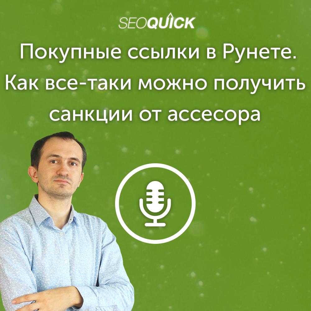 Покупные ссылки в Рунете. Как все-таки можно получить санкции от ассесора