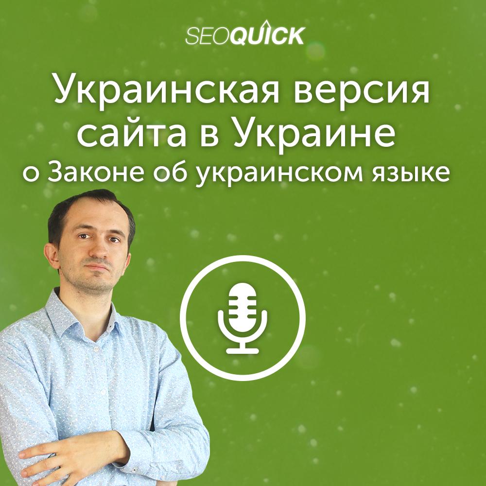 Украинская версия сайта в Украине - о Законе об украинском языке и работам по сайту