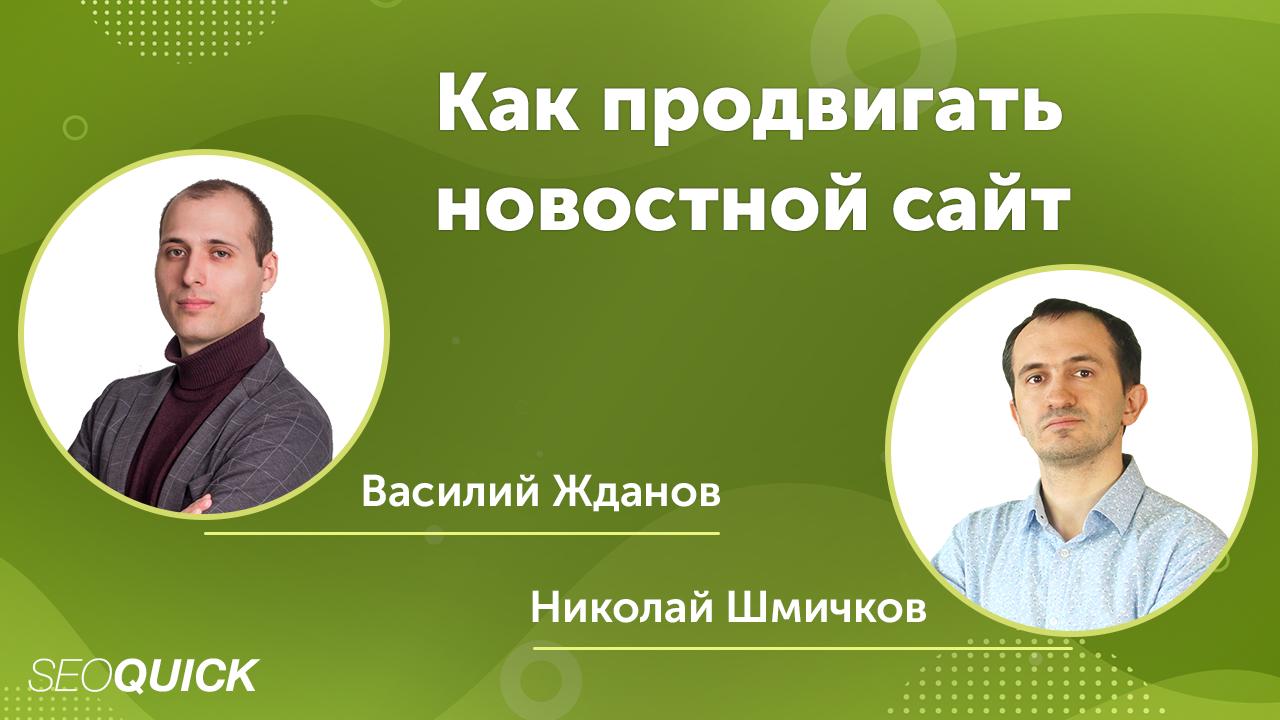 Как продвигать новостной сайт - Вебинар с Василием Ждановым