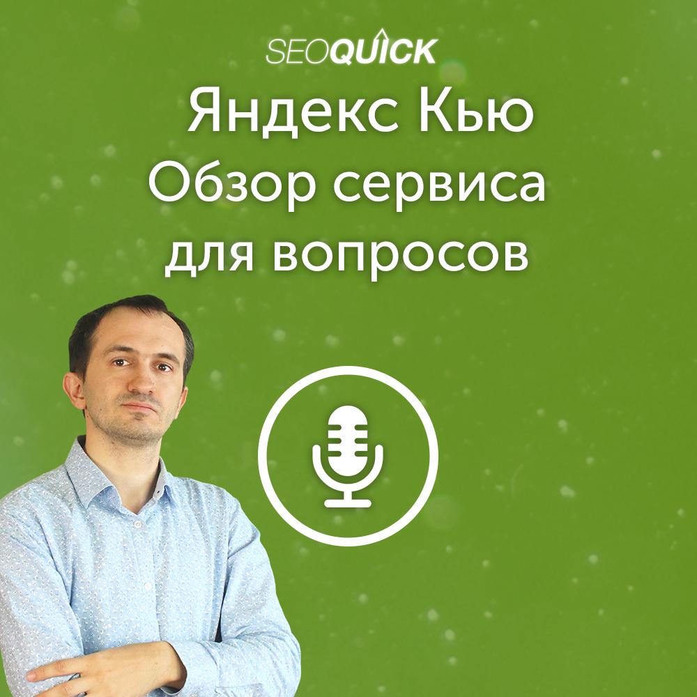Яндекс Кью - Обзор сервиса для вопросов