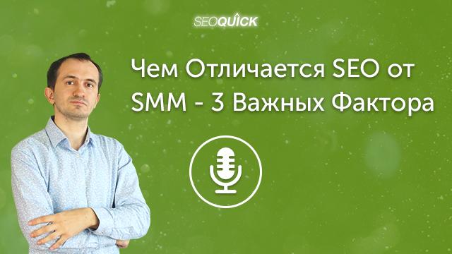 Чем Отличается SEO от SMM – 3 Важных Фактора | Урок #427