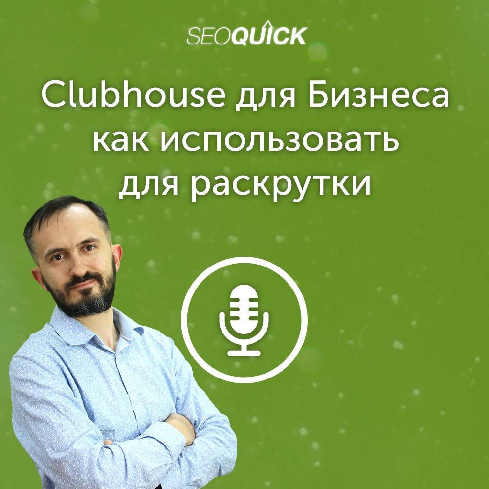 Clubhouse для Бизнеса - как использовать для раскрутки