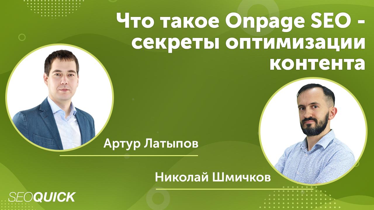 Что такое Onpage SEO - секреты оптимизации контента (Вебинар с Артуром Латыповым)