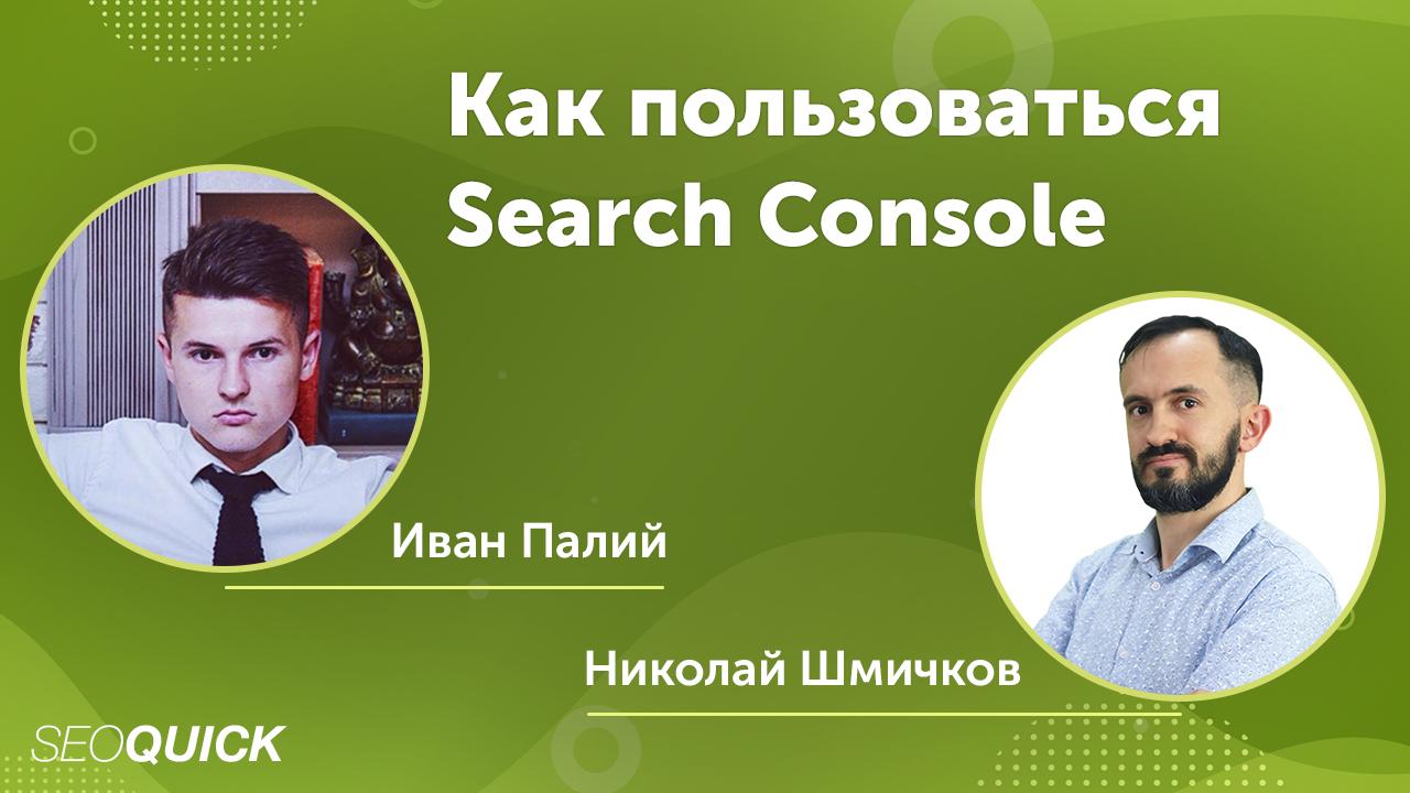 Как пользоваться Search Console - Вебинар с Иваном Палием
