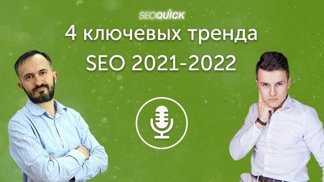 4 ключевых тренда SEO 2021-2022 | Урок #450