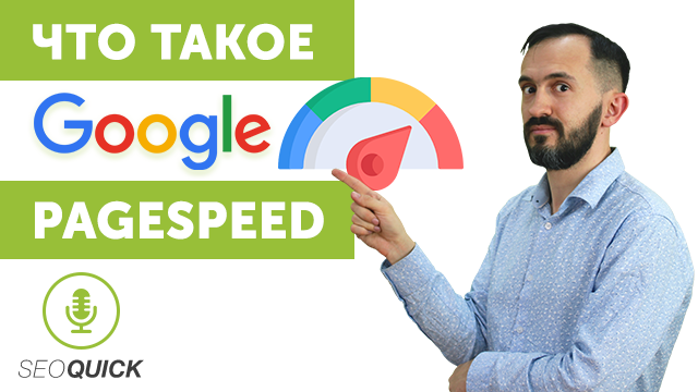 Что такое Google Pagespeed | Урок #446