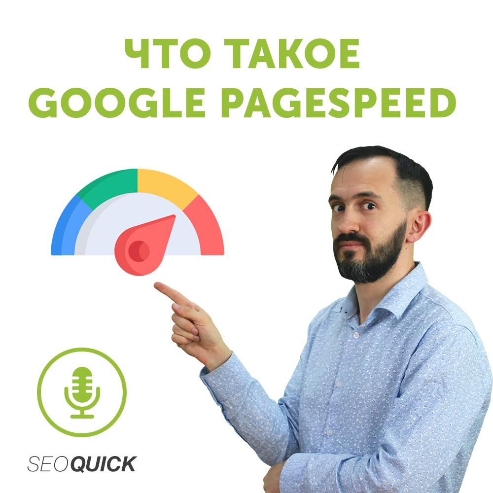 Что такое Google Pagespeed