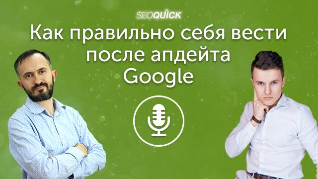 Как правильно себя вести после апдейта Google | Урок #447
