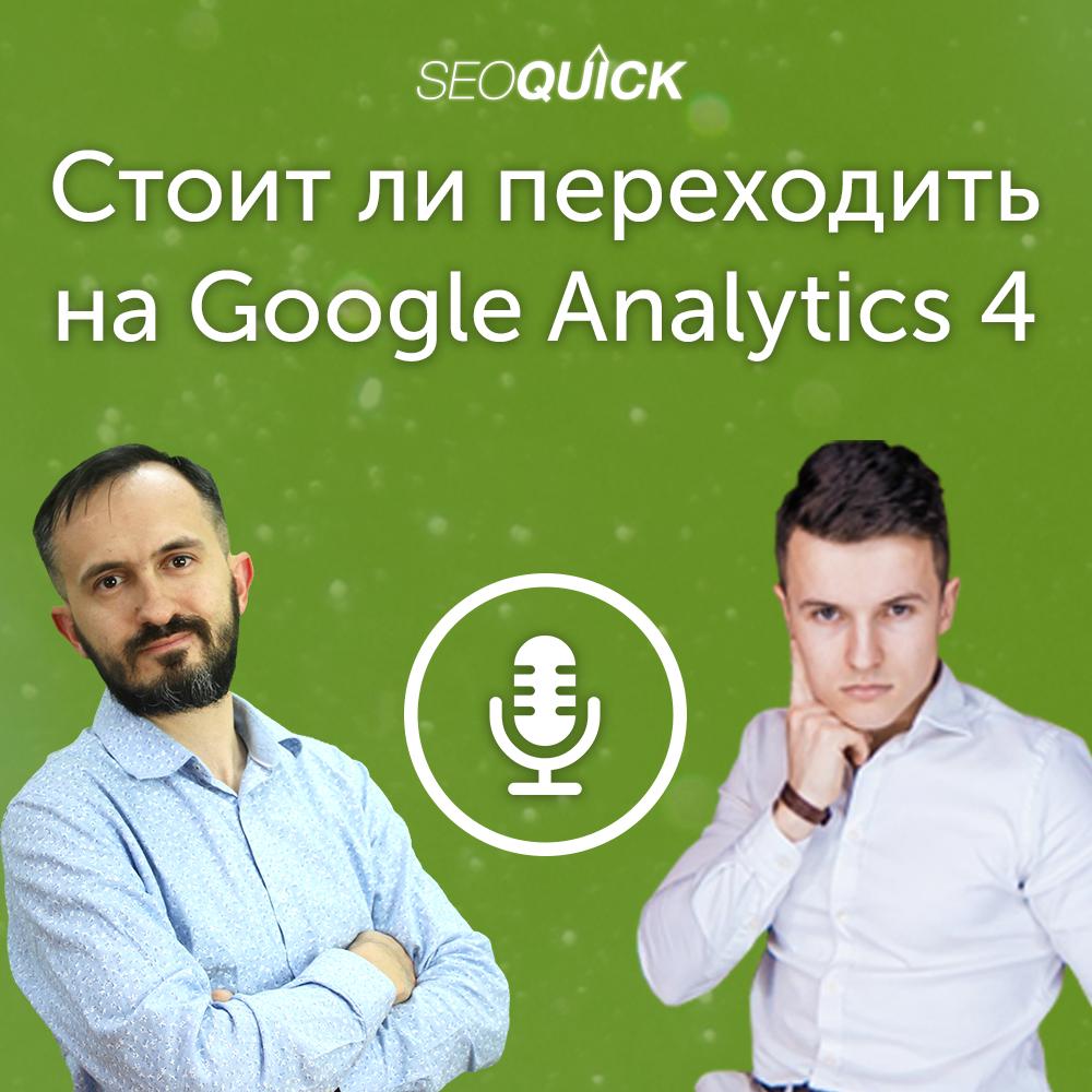 Стоит ли переходить на Google Analytics 4