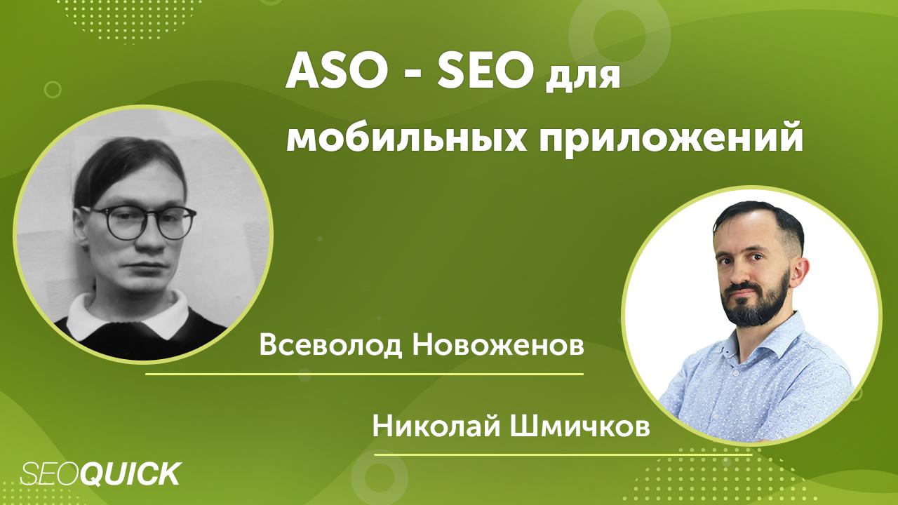 ASO - SEO для мобильных приложений - Вебинар с Всеволодом Новоженовым
