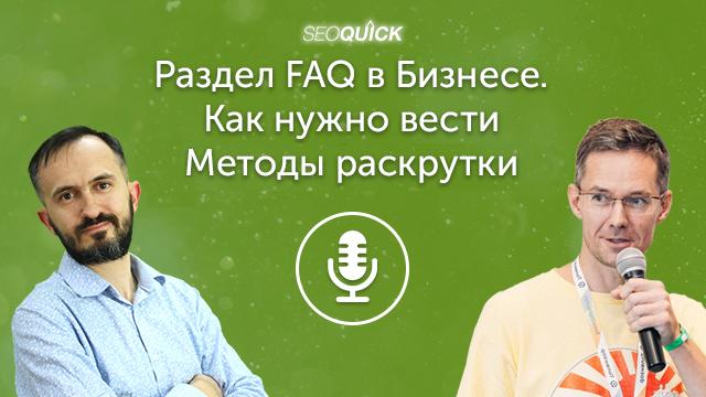 Раздел FAQ в Бизнесе. Как нужно вести | Урок #454