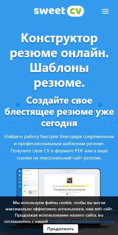 Кейс SWEETCV