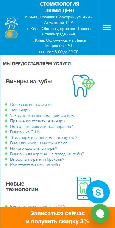 Сайт клиники Lumident