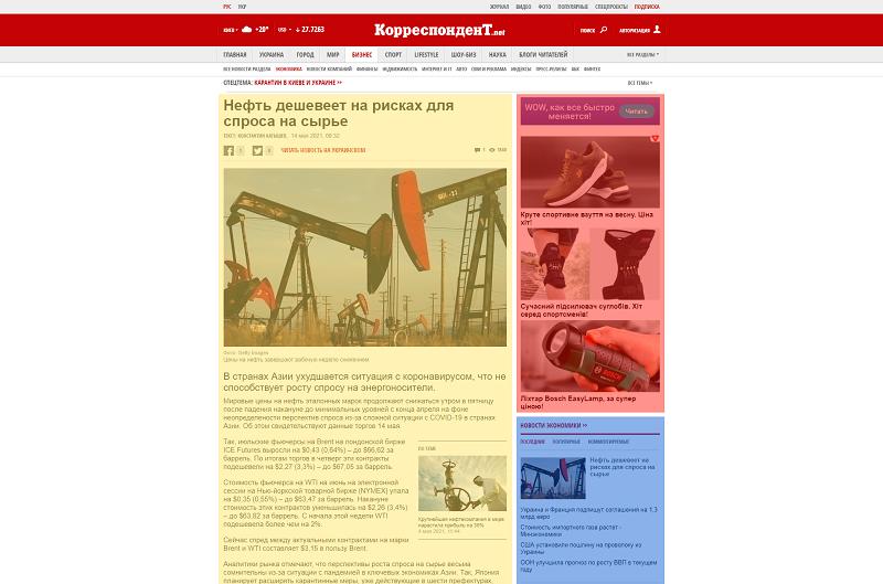Основной контент новостного сайта