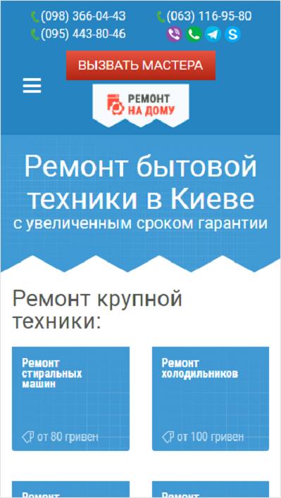 Продвижение Сайта услуг