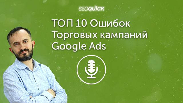 ТОП 10 Ошибок Торговых кампаний Google Ads | Урок #458