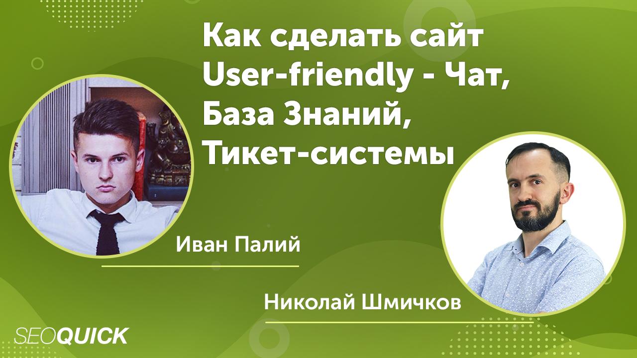 Как сделать сайт User-friendly - Чат, База Знаний, Тикет-системы