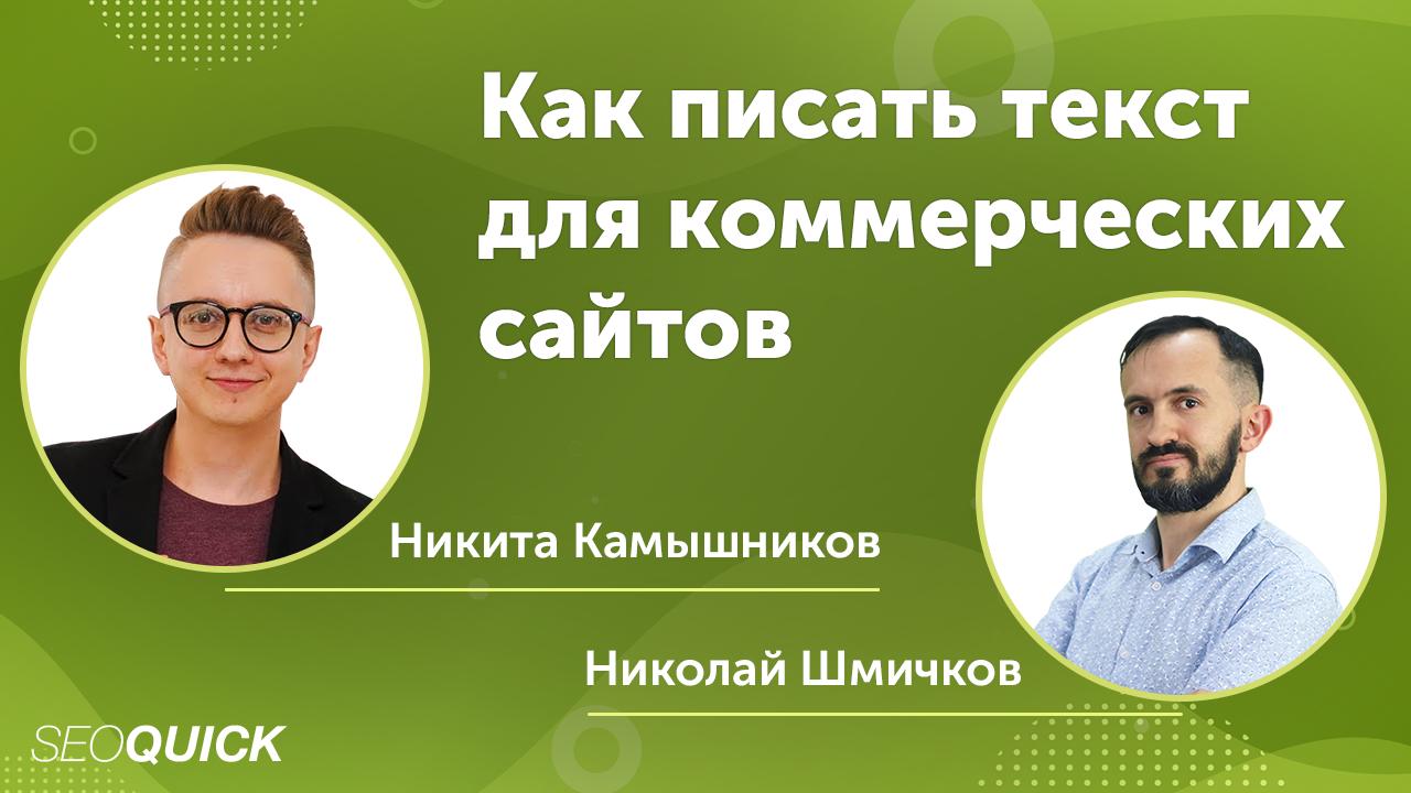 Как писать текст для коммерческих сайтов - Никита Камышников